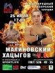 ВНИМАНИЕ! Турнир 25 июля в Киеве стартует в 18:00