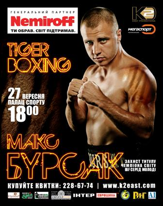 Tiger Boxing
