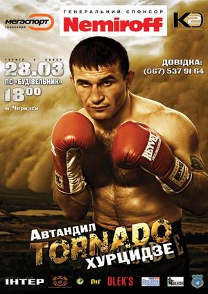 Автандил Хурцидзе - Аттила Ковач