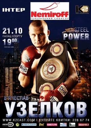 Мировой бокс в Киеве