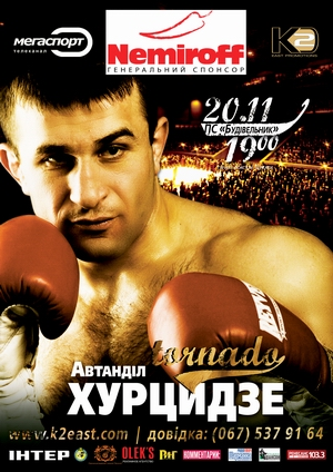 See gallery World Boxing in Cherkasy