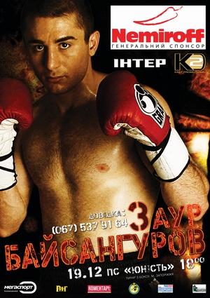 Смотрите фотогалерею Мировой бокс в Запорожье