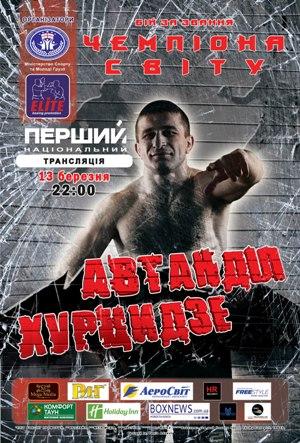 Автандил Хурцидзе - Мариуш Сендровски