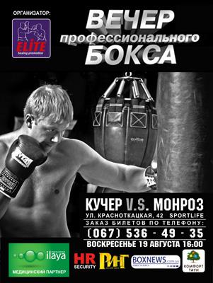 Dmytro Kucher vs Geoffrey Battelo