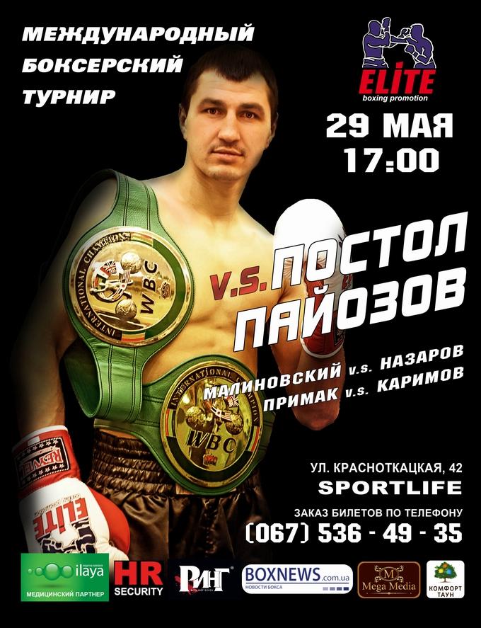 Бой Виктор Постол - Бахром Пайозов