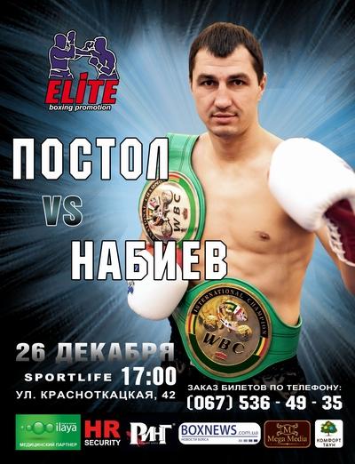 Виктор Постол - Бехзод Набиев